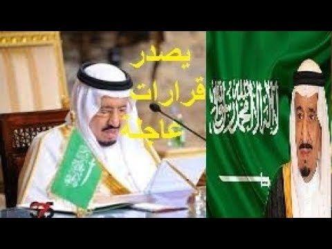 عاجل الملك سلمان يصدر قرارات ملكية هامة قبل قليل تطيح بعدة الوزراء في Baseball Cards Captain Cards