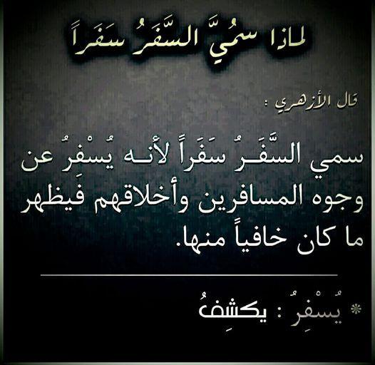 Pin By عائشه حجاج On لغة الضاد Arabic Books Language Arabic