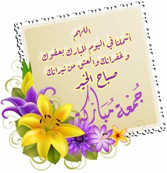 اللهم أمين جمعة عامرة بذكر الله Romantic Love Quotes Duaa Islam Islam Quran