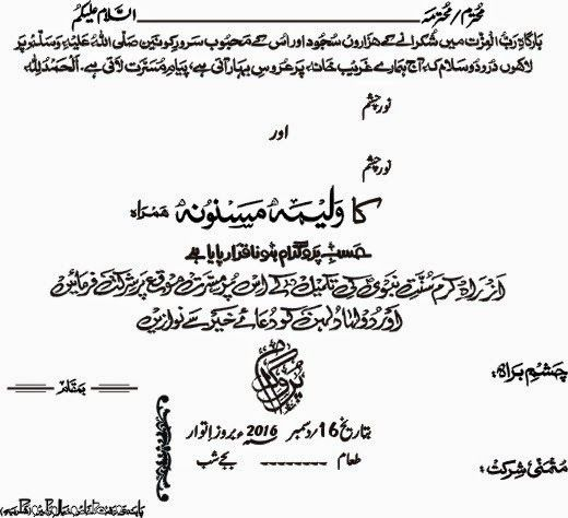 Walima Invitation Cards Wordings Lovely Zem Printers Pakistani Wedding Card Wording Pakistani Wedding Cards Marriage Invitation Card Invitation Card Format