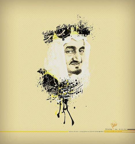 King Faisal King Faisal Islamic Art Calligraphy Art Wallpaper Iphone