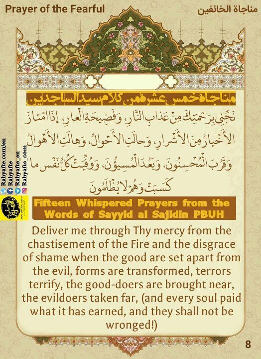 Fifteen Whispered Prayers From The Words Of Sayyid Al Sajidin A S Prayers Words Fifteenth