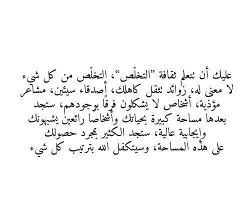 وج هت قلبي إلى الله ورسائلي وطول إنتظاري وج هت إلتفاتاتي وقلقي وقنعت أن الله برحمته ي زهر عمر Words Quotes Positive Words Quotes Quran Quotes Inspirational