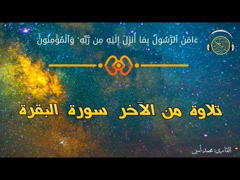 تلاوة القرآن الكريم من الآخر سورة البقرة الآيه ٢٨٥