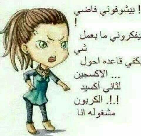 Pin By Maissa On يوميات بنت مجنونة Arabic Jokes Learn Arabic Online Funny Quotes