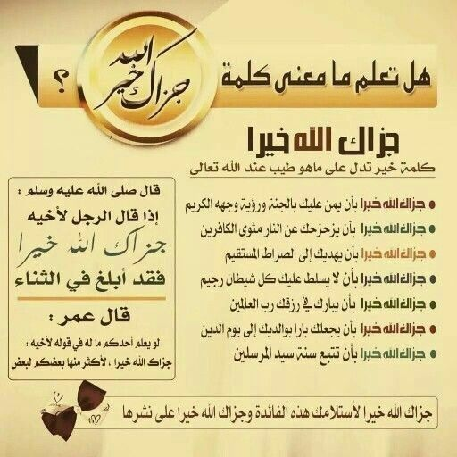 Pin By Zomared On فوائد متنوعة Islamic Inspirational Quotes Quotations Inspirational Quotes