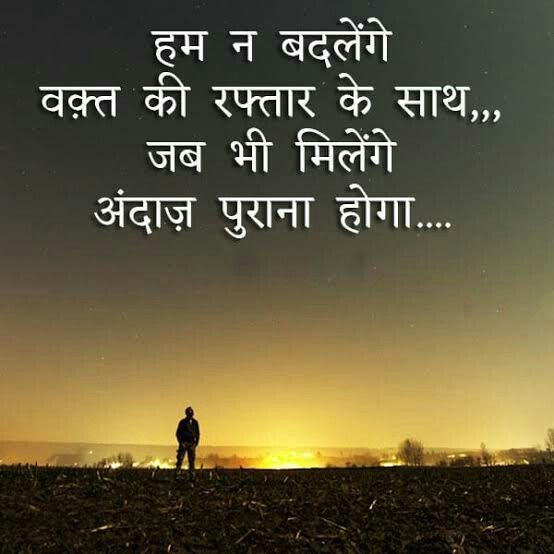 Change Yourself Quotes In Hindi