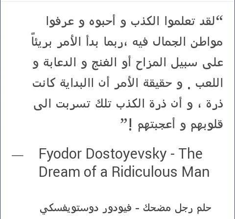 دوستويفسكي Quotes Arabic Quotes Philosophy