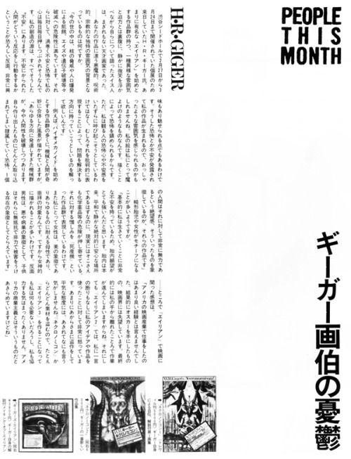garlands-jpn:  studio voice_1987