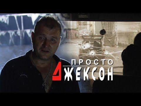 шикарный русский фильм класс джексон русский боевик