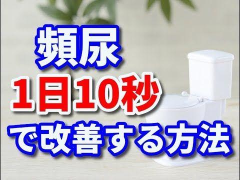 頻尿 1日10秒のケアで頻尿を解消する方法 Youtube 脂漏性皮膚炎 健康になる 健康