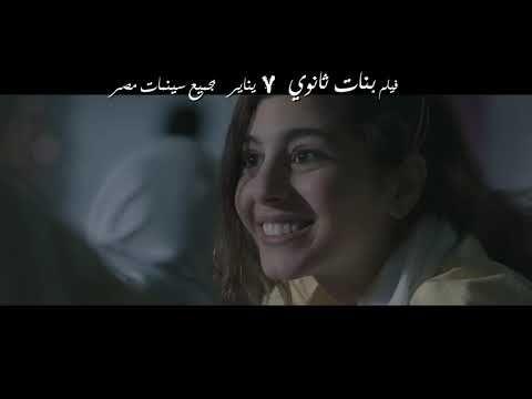 شاهد أون لاين فيلم بنات ثانوى جودة Banat Sanawy 2020 Hd