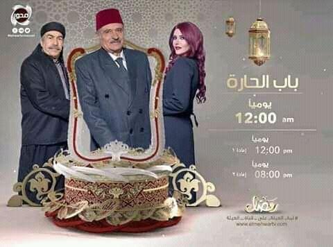 موعد مسلسل باب الحارة 10 في رمضان 2019