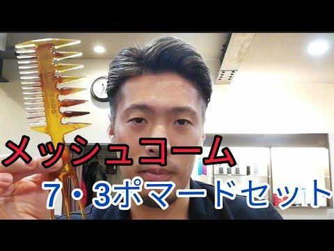 メッシュコーム 7 3ポマードセット Youtube 2020 ポマード
