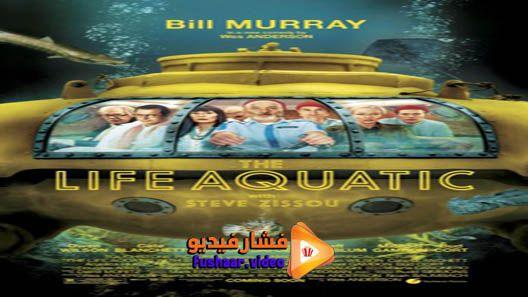 مشاهدة فيلم The Life Aquatic With Steve Zissou 2004 مترجم Steve Zissou Zissou Life Aquatic