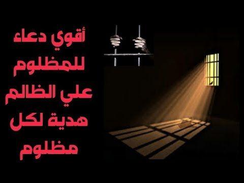 أقوي دعاء للمظلوم علي الظالم هدية لكل مظلوم Youtube Islamic Phrases Neon Signs Phrase