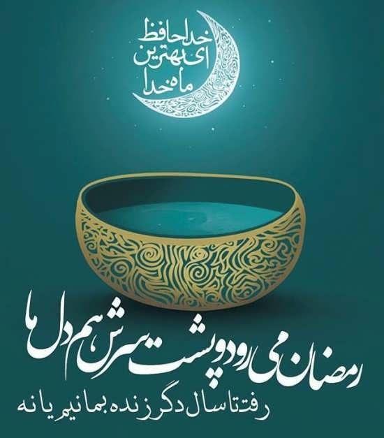 عکس نوشته های مفهومی برای ماه رمضان Decorative Bowls Cute Wallpapers Lock Screen Wallpaper