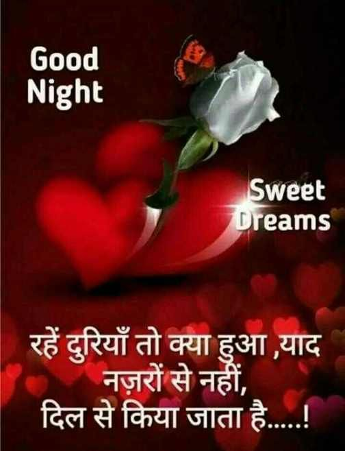 Goodnight Images In Marathi For Whatsapp Goodnight Images In Marathi For Whatsapp Free Down Good Night Sweet Dreams Good Night Love Quotes Good Night Messages