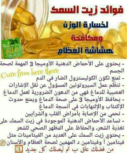 Pin By انور بينو On الاعصاب Health Healthy Health Health Food