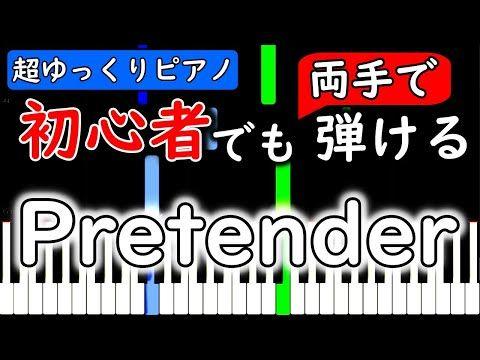 オフィシャル 髭 男 dism プリ テンダー 歌詞