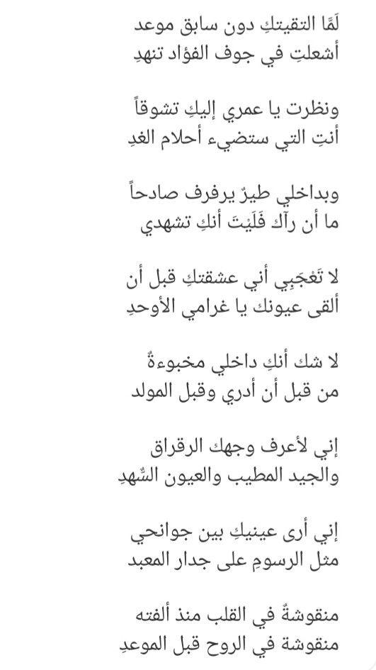 Pin By Sara Muhanna On Quotes Beautiful Arabic Words Words Quotes Arabic Love Quotes