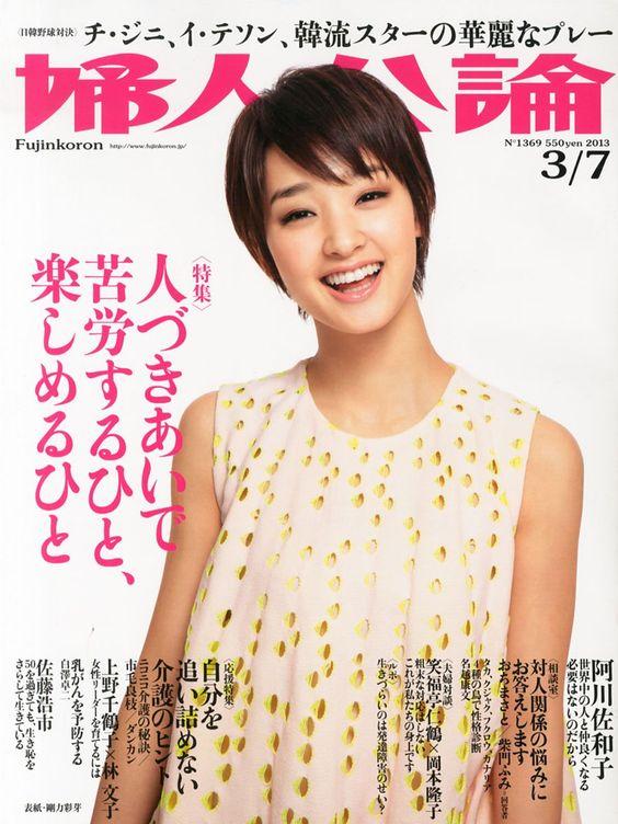 Ayame Gouriki / 剛力彩芽 - 婦人公論 2013年 3/7号 [雑誌]