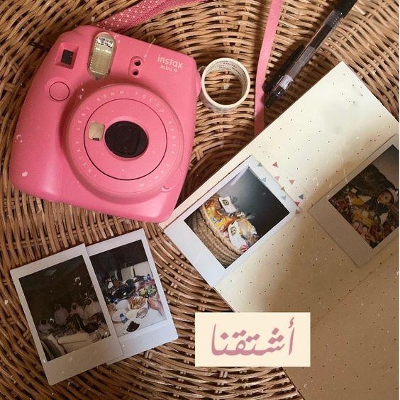 Alkawther الكوثر On Instagram وكل مافي القصة انو أشتقنا وعم نحاول نجيك وتبعدنا الريح لما نفتح ألبوم صور ق Fujifilm Instax Mini Instax Mini Instax