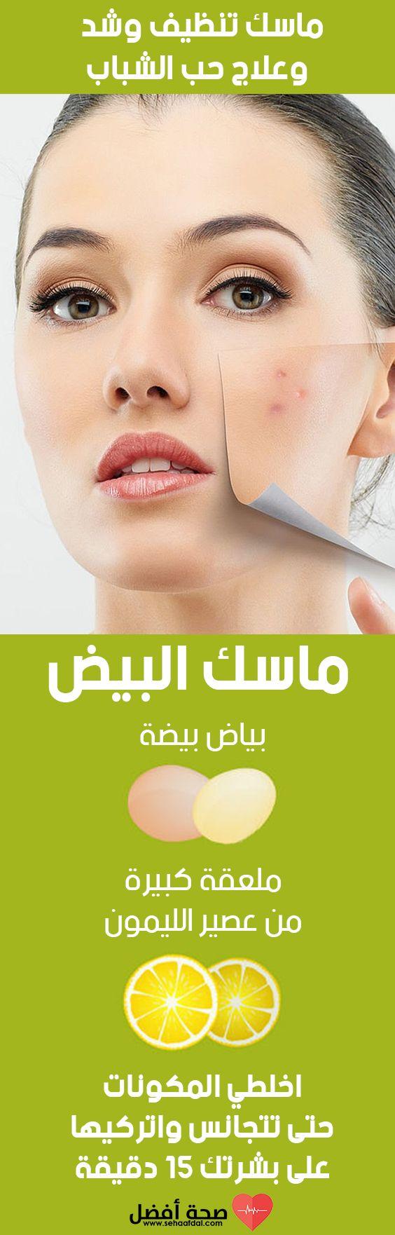 ماسك للوجه بالبيض والليمون للعناية بالبشرة الدهنية وعلاج حب الشباب Beauty Skin Care Routine Clear Skin Face Makeup Skin Care