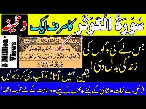Surah Kausar Ka Wazifa 129 Times Surah Kausar Ki Fazilat Surah Kausar Ka Wazifa For Dolat Islamic Love Quotes Islamic Phrases Islamic Inspirational Quotes