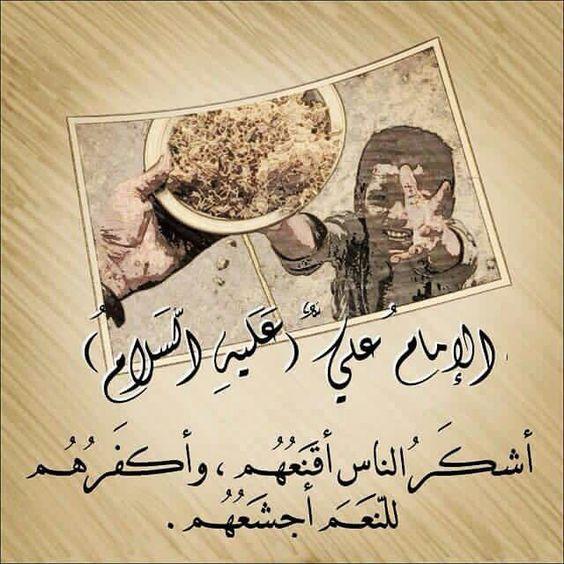 9897c2aa6b2e686fceaa64d8125c662a صور حكم واقوال الامام علي(ع)   حكم مصوره للامام علي (ع)   من اروع اقوال الإمام علي ع