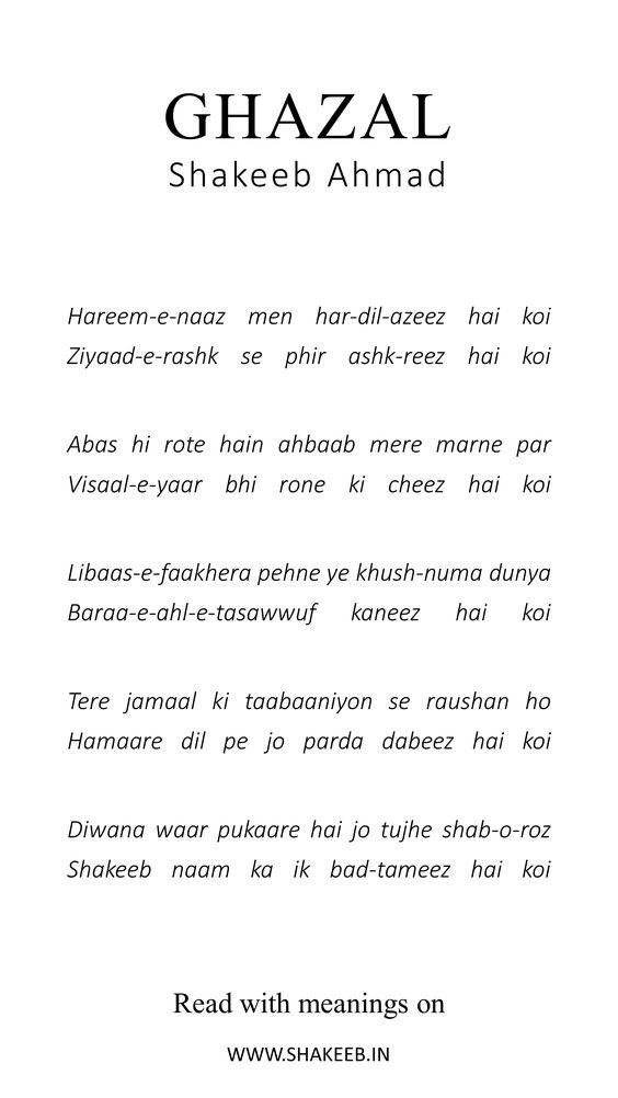 Shakeeb Naam Ka Ik Bad-Tameez Hai Koi - Ghazal - Shakes Vision