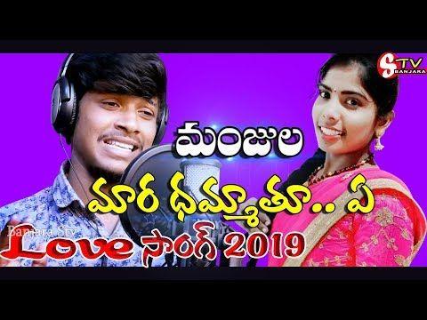 Manjula Mara Gharera Rani Vesa Kheldho A Super Hit Love Failure Copy Song Youtube Dj Remix Songs Songs Dj Mix Songs