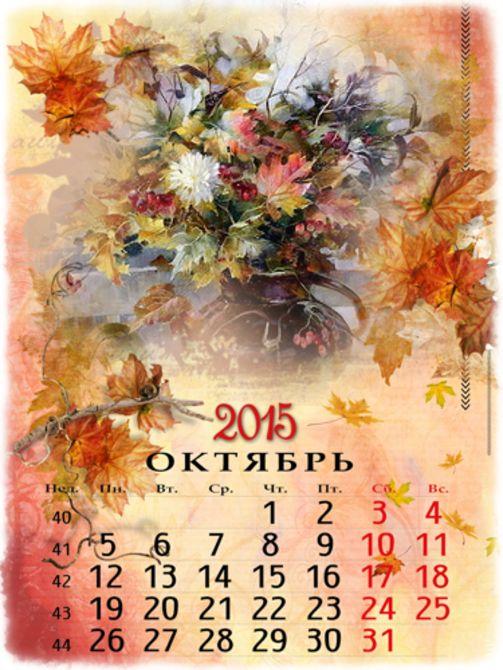 календарь-октябрь.png