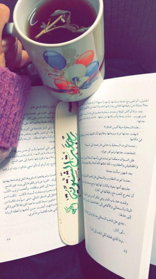 Pin By Afnan Qaq On Book Glassware Mugs Tableware