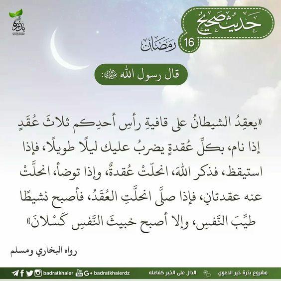 Pin By H Giro On الأحاديث النبوية Ramadan Hadith Prayers