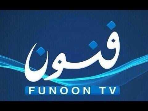 تردد قناة فنون Hd على النايل سات اليوم 26 5 2020 Arabic Calligraphy Art Calligraphy