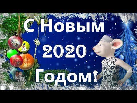 2020 S Nastupayushim Novym Godom Pozdravlenie Na Novyj God Krasivaya Video Otkrytka Youtube Novogodnie Pozhelaniya S Novym Godom Otkrytki