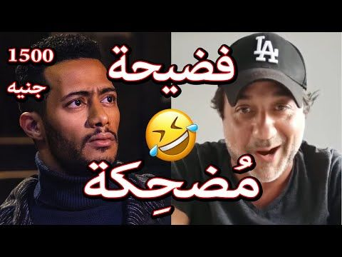 فضـيحة الفنان محمد رمضان مع الممثل الاسباني Enrique Arce بطل La Case De Papel Incoming Call Screenshot Incoming Call Art