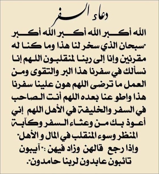 نتيجة بحث الصور عن دعاء السفر Islamic Quotes Quran Verses True Quotes
