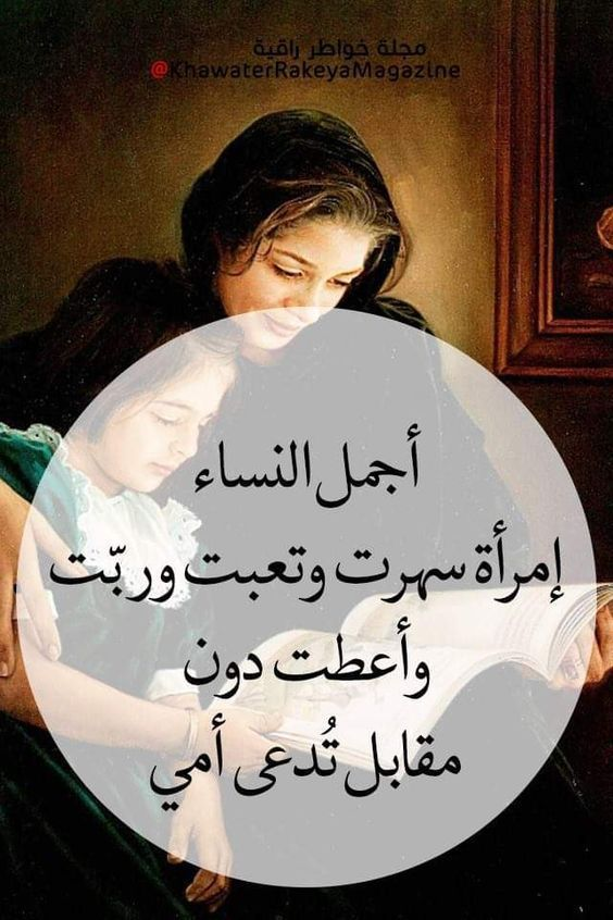 صور خلفيات عن عيد الأم مكتوب عليها كلام جميل فوتوجرافر Real Life Quotes Mother Quotes Arabic English Quotes
