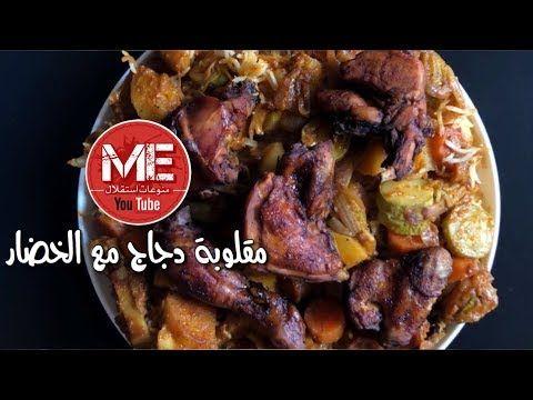مقلوبة الخضار الشهية مع الدجاج بطريقة هند الفوزان Youtube Food Chicken Meat