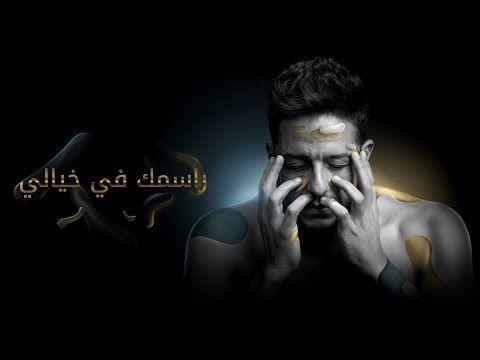 Hamaki Rasmak Fi Khayali Official Lyrics Video حماقي راسمك في خيالي كلمات Youtube Lyrics Fictional Characters Songs