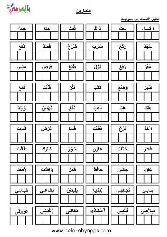 تدريبات تحليل الكلمات العربية إلى مقاطع صوتية للأطفال اوراق عمل بالعربي نتعلم Arabic Alphabet Arabic Alphabet For Kids Learn Arabic Alphabet
