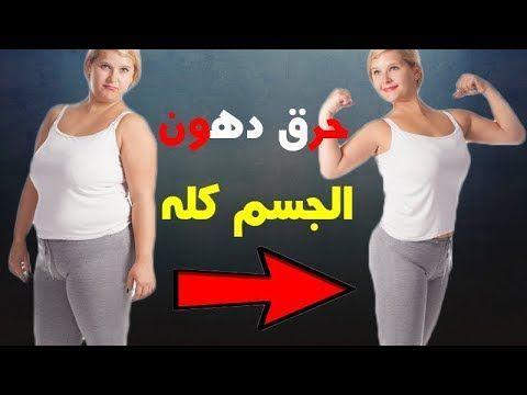 جدول تمارين رمضان 2019 حرق دهون الجسم بالكامل البطن الارداف الصدر Youtube Gaming Logos Healthy Life Life