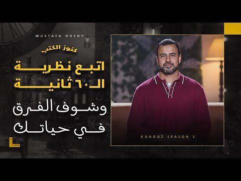 اتبع نظرية ال60 ثانية وشوف الفرق في حياتك مصطفى حسني Youtube Youtube Duaa Islam Movies