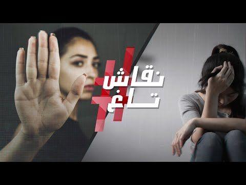 سكاي نيوز عربية التحرش والاعتداء الجنسي هل تلام المرأة على التحرش الجنسي بها نعم أو لا Okay Gesture