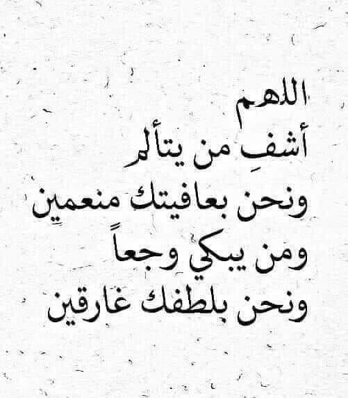 Pin By حلول للجميع On حلول Islamic Quotes Words Quotes Arabic Words