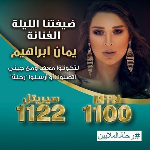 قناة الامارات رمضان 2020 دليل مواعيد المسلسلات والبرامج