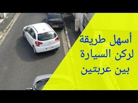 أسهل طريقة لركن السيارة في مكان ضيق وواسع Youtube Vehicles Car