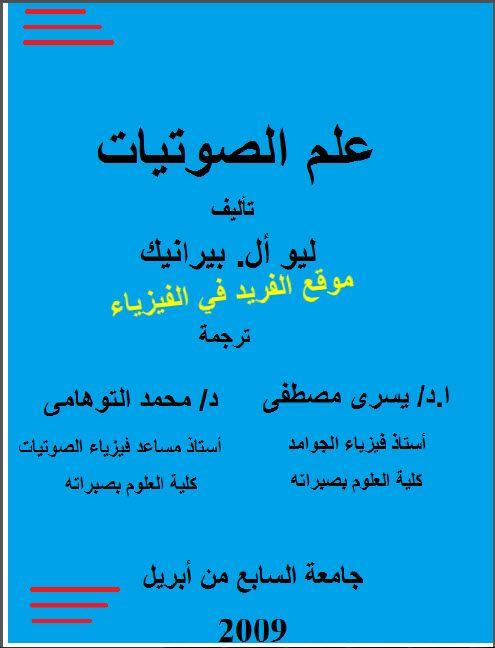 تحميل كتاب علم الصوتيات Pdf مترجم Studying Math Phonetics Books